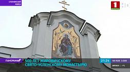 Жировичский монастырь готовится отметить большой юбилей - 500  лет Жыровіцкі манастыр рыхтуецца адзначыць вялікі юбілей - 500  гадоў