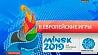 В Минске делегаты знакомятся с объектами, которые примут Европейские игры У Мінску дэлегаты знаёмяцца з аб'ектамі, якія  прымуць Еўрапейскія гульні EOC delegates inspect European Games facilities in Minsk