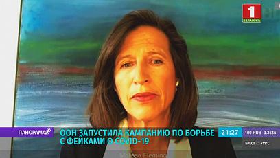 ООН запустила кампанию против дезинформации о COVID-19