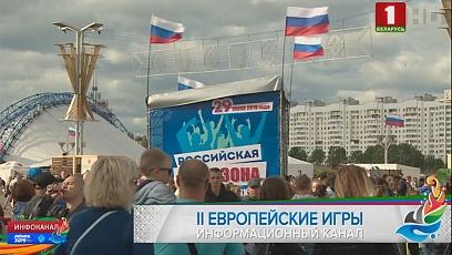 На площадке у Дворца спорта - День России