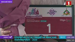 На Минском полумарафоне - 2020 ожидают 42 тысячи участников На Мінскім паўмарафоне - 2020 чакаюць 42 тысячы ўдзельнікаў