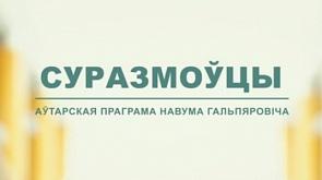 Суразмоўцы