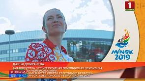 Дарья Домрачева - четырёхкратная олимпийская чемпионка