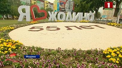 В Жодино сегодня двойной праздник: город отмечает День Независимости и 55-й день рождения