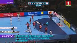 Чемпионат Европы по гандболу. В финале сойдутся Хорватия и Испания