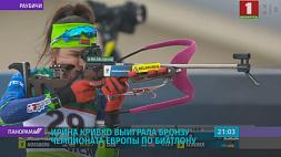 Ирина Кривко завоевала бронзу домашнего чемпионата Европы по биатлону Ірына Крыўко заваявала бронзу хатняга чэмпіянату Еўропы па біятлоне