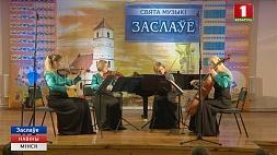 В Заславле проходит праздник музыки  У Заслаўі праходзіць свята музыкі