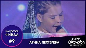 "№9. Арина Пехтерева – ""Never Again"""