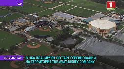 В НБА планируют рестарт соревнований на территории The Walt Disney Company