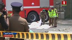 Праздник в Шри-Ланке  омрачен терактами. В стране прогремело восемь взрывов Свята ў Шры-Ланцы  азмрочана тэрактамі. У краіне прагрымела восем выбухаў