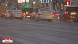 Cложные погодные условия создают опасную ситуацию на дорогах Cкладаныя ўмовы надвор'я ствараюць небяспечную сітуацыю на дарогах