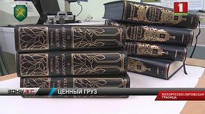 Ценный, но нелегальный груз обнаружили белорусские таможенники