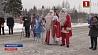 Дед Мороз встретился с финским Санта-Клаусом Дзед Мароз сустрэўся з фінскім Санта-Клаусам
