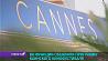 Во Франции объявили программу Каннского кинофестиваля