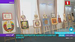 """Имена лауреатов конкурса """"Символы моей страны"""" назовут в июле"""