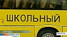 В новый учебный год с новыми школьными автобусами У новы навучальны год з новымі школьнымі аўтобусамі
