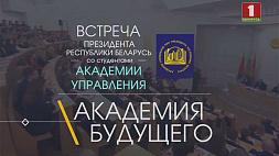 Разговор Президента со студентами и преподавателями Академии управления