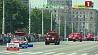 Пожарной службе Беларуси исполняется 165 лет Пажарнай службе Беларусі спаўняецца 165 гадоў