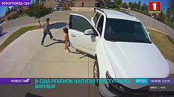 В США ребенок напугал преступника воплем