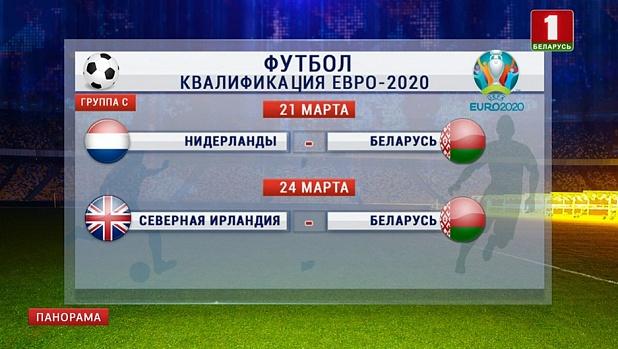 Сборная Беларуси по футболу сразится с Нидерландами и с Северной Ирландией