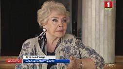 Наталья Гайда празднует 80-летие Наталля Гайда святкуе 80-годдзе