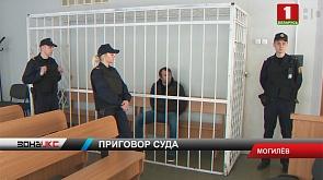 """В Могилеве вынесли приговор в отношении бывшего заместителя директора ОАО """"Белшина"""""""