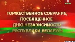 Торжественное собрание, посвященное Дню Независимости Республики Беларусь
