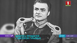 Беларусь прощается с тенором Виктором Гурьевым
