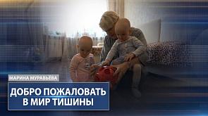 Добро пожаловать в мир тишины. Почти 10 тысяч инвалидов по слуху проживают в Беларуси. Как им построить жизнь в мире звуков?