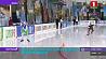 В Минске стартовал этап Кубка мира по конькобежному спорту У Мiнску стартаваў этап Кубка свету па канькабежным спорце