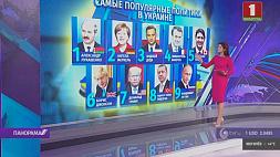 Среди лидеров других стран лучше всего украинцы относятся к Александру Лукашенко  Сярод лідараў іншых краін лепш за ўсё ўкраінцы ставяцца да Аляксандра Лукашэнкі  Alexander Lukashenko named most popular foreign leader at Ukrainian poll