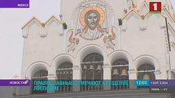 Православные отмечают Крещение Господне Праваслаўныя адзначаюць Вадохрышча