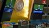 В Нью-Йорке стартует 73-я Генассамблея ООН У Нью-Ёрку стартуе 73-я Генасамблея ААН