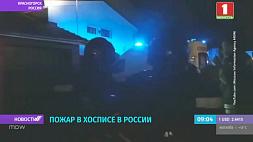 10 человек погибли во время пожара в хосписе для престарелых в России