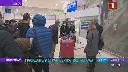 Более сотни белорусов вернулись на родину из Объединенных Арабских Эмиратов Больш за сотню беларусаў вярнуліся на радзіму з Аб'яднаных Арабскіх Эміратаў Over 100 Belarusians return home from United Arab Emirates
