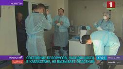 Состояние белорусов, находящихся в Казахстане, не вызывает опасений Стан беларусаў, якія знаходзяцца ў Казахстане, не выклікае боязі