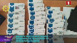 Жители Минска нелегально продавали тесты на COVID-19