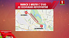 Движение в центре Минска сегодня будет ограничено