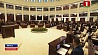 Белорусские парламентарии провели первое заседание весенней сессии Беларускія парламентарыі правялі першае пасяджэнне вясновай сесіі
