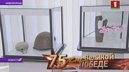 В Музее истории и культуры Новополоцка открылась экспозиция из фондов московского Музея Победы  У Музеі гісторыі і культуры Наваполацка адкрылася экспазіцыя з фондаў маскоўскага Музея Перамогі