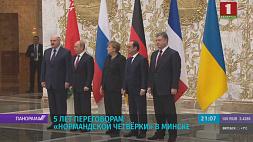 """Пять лет назад во Дворце Независимости состоялся переговорный марафон """"нормандской четверки"""" Пяць гадоў таму ў Палацы Незалежнасці адбыўся перагаворны марафон """"нармандскай чацвёркі"""" Five years of Normandy Four meeting in Independence Palace"""