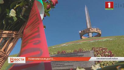 В День Победы у подножия Кургана Славы дань памяти воинам-освободителям отдало руководство Минского облисполкома