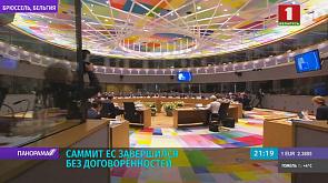 Саммит ЕС завершился без договоренностей
