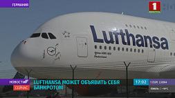 Lufthansa может объявить себя банкротом