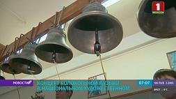 В Национальном художественном музее сегодня состоится концерт колокольной музыки  У Нацыянальным мастацкім музеі сёння адбудзецца канцэрт звонавай музыкі