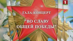 """Праздничный концерт. """"Во славу общей Победы!"""""""