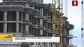 С марта работает 473-й указ Президента о долевом строительстве