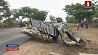 Число жертв аварии с участием двух пассажирских автобусов в Зимбабве возросло до 50 человек Лік ахвяр аварыі з удзелам двух пасажырскіх аўтобусаў у Зімбабвэ ўзрос  да 50 чалавек