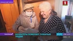 Помощь с доставкой на дом. Волонтеры и общественные организации помогают пожилым людям Дапамога з дастаўкай на дом. Валанцёры і грамадскія арганізацыі дапамагаюць пажылым людзям