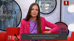 Женщина большого города и художница Александра Бавтрук